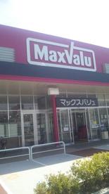 マックスバリュー 須磨海浜公園駅前店の画像1