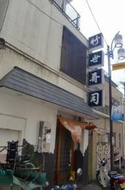 竹世寿司の画像1
