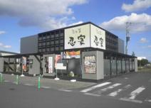 隠れ菴忍家イオンタウン水戸南店