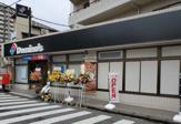 ドミノ・ピザ 千葉神明町店