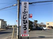 麺家ふじひろ茨城町店
