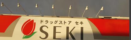 ドラッグストアSEKI(セキ) 南栗橋店の画像1