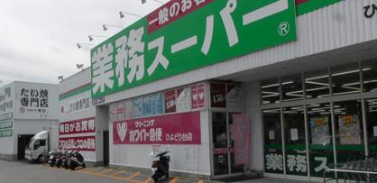 業務スーパー ひよどり台店の画像1