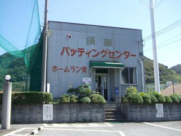 須磨バッティングセンターの画像1