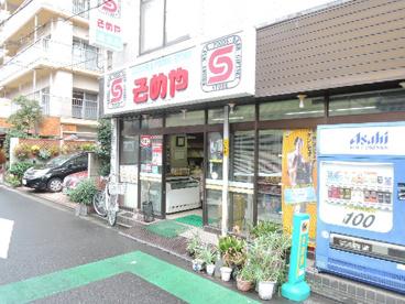 染谷酒店の画像2
