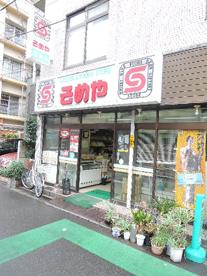 染谷酒店の画像3
