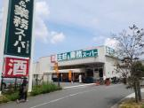業務スーパー千里丘店