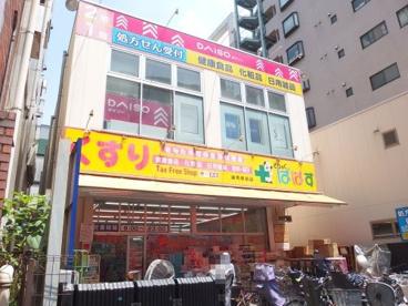 ザ・ダイソー 練馬駅前店の画像1