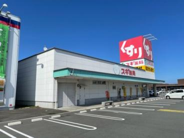 スギ薬局 白塚店の画像1