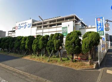 ホームセンターコーナン 本羽田萩中店の画像1