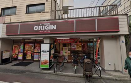 キッチンオリジン 六郷土手店の画像1