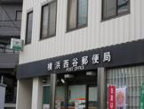 横浜西谷 郵便局