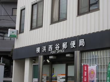 横浜西谷 郵便局の画像1
