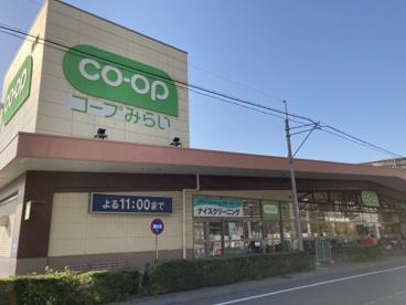 コープみらい武蔵浦和店の画像1