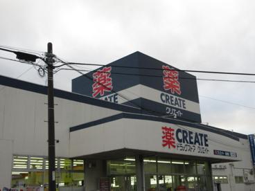 クリエイトS・D 白根店の画像1