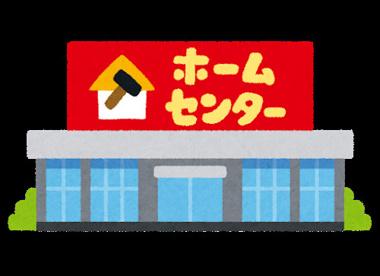 ロイヤルホームセンター三田店の画像1