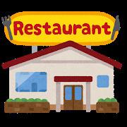 レストランひまわりの画像1