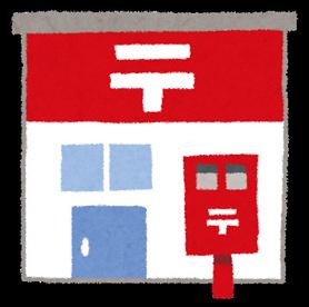 三田福島郵便局の画像1