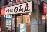 日高屋 初台南口店
