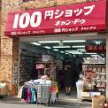 キャンドゥ 初台店