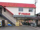 FRESCO(フレスコ) 西野店