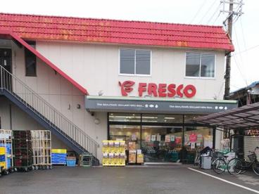 FRESCO(フレスコ) 西野店の画像1