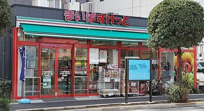 まいばすけっと 牛込柳町駅東店の画像1