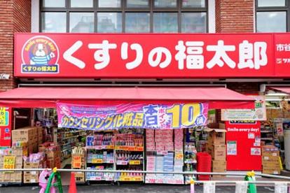 くすりの福太郎 市谷柳町店の画像1