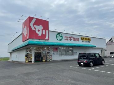 スギ薬局 河芸店の画像1