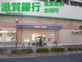 滋賀銀行大宝支店栗東駅前出張所
