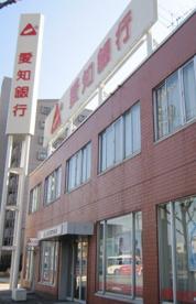 愛知銀行長久手支店の画像1