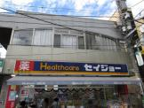 ヘルスケアセイジョウ 和田町店