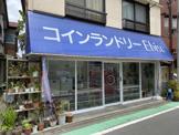 コインランドリーEbisu経堂店