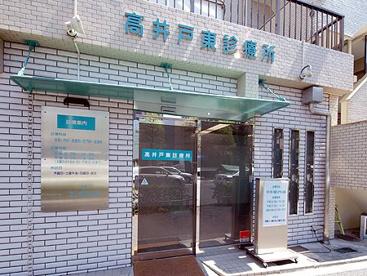 高井戸東診療所の画像1