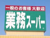 業務スーパー城陽店