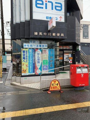 練馬中村郵便局の画像