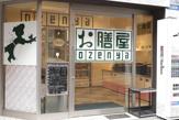 株式会社お膳屋 赤坂店