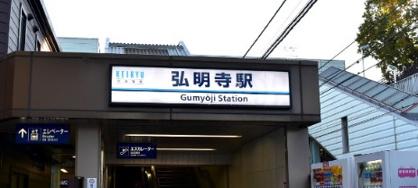 弘明寺駅の画像1