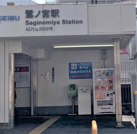 西武新宿線鷺ノ宮駅の画像1
