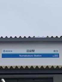 西武新宿線沼袋駅の画像1