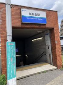 西武有楽町線新桜台駅の画像1