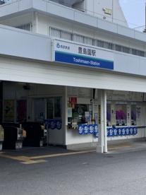 西武池袋線豊島園駅の画像1