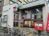 名古屋元補郵便局
