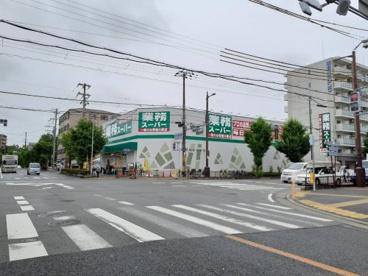 業務スーパー TAKENOKO 内本町店の画像1