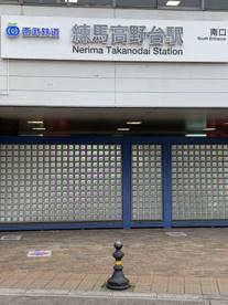 西武池袋線練馬高野台駅の画像1