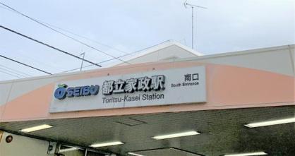 西武新宿線都立家政駅の画像1