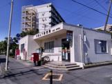 平塚山下郵便局