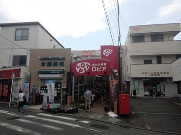 ロピア希望ヶ丘店の画像1