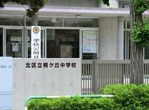 北区立桐ヶ丘中学校