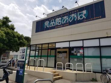 食品館あおば白根店の画像1